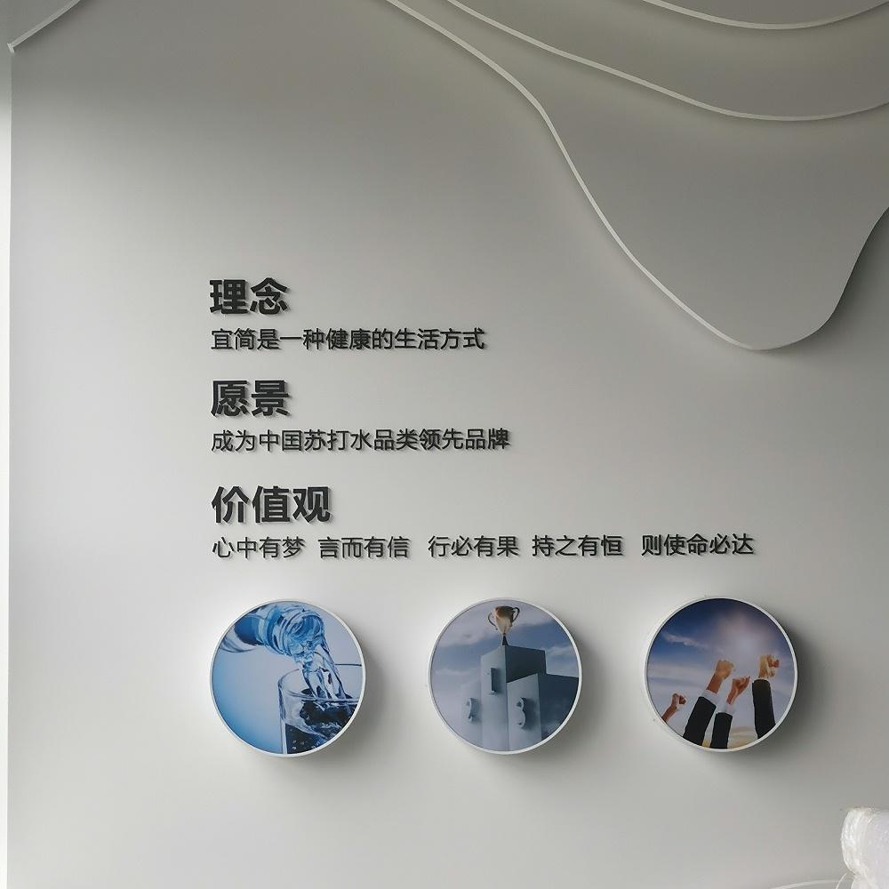 亚克力发光字企业文化墙效果