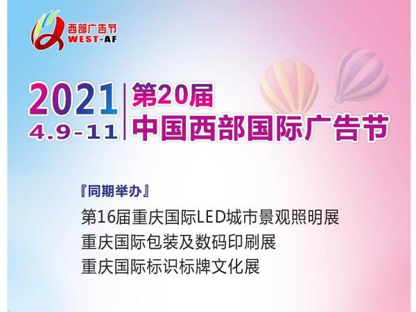 重庆广告节