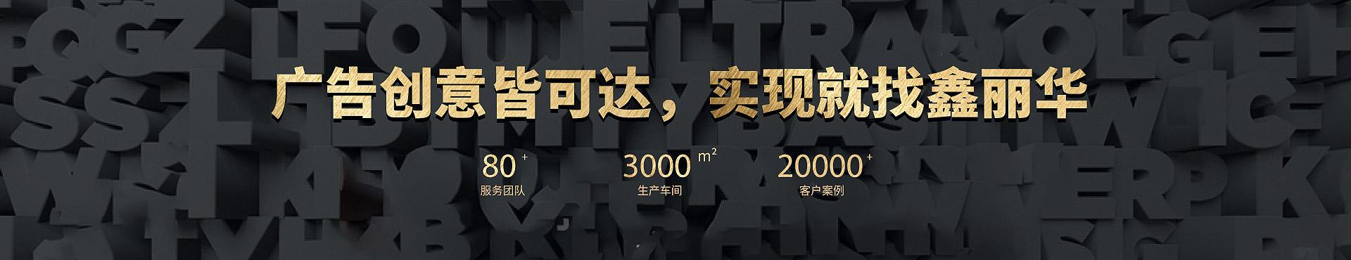 鑫丽华广告