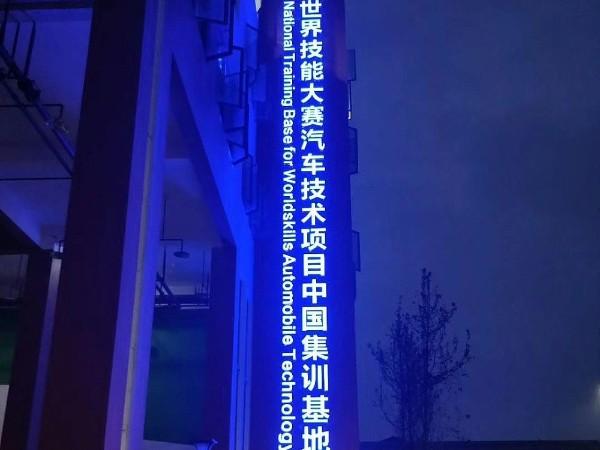 楼宇发光字