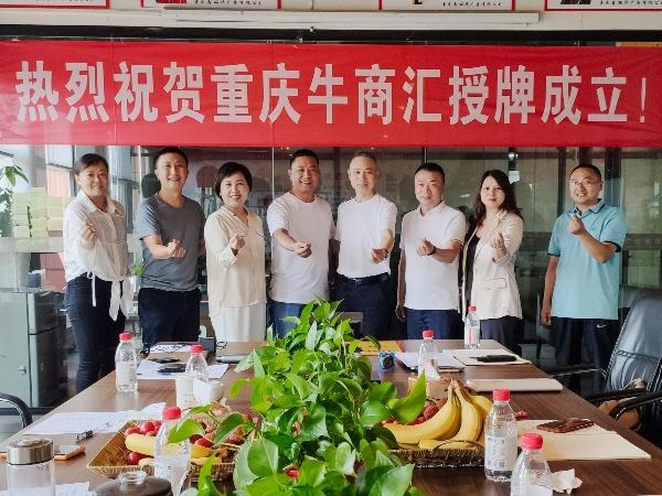 重庆牛商汇授牌仪式在鑫丽华广告公司举行