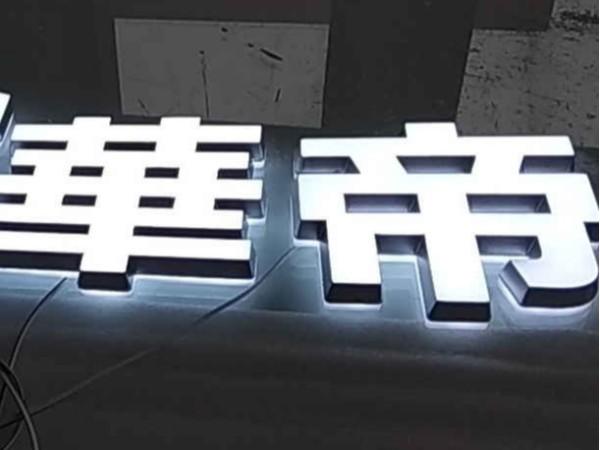 鸿星尔克led不锈钢平面金属亚克力发光字