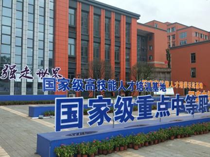 鑫丽华与重庆五一技师学院合作,定制楼顶大字,党建校园文化