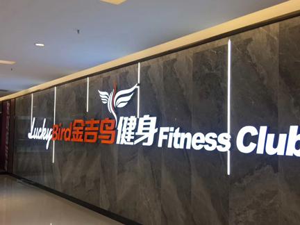 金吉鸟健身新店开张制作广告字牌