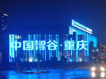 鑫丽华签署智谷(重庆)科技园不锈钢吸塑大字