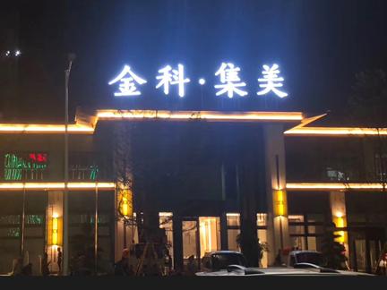 鑫丽华广告为金科地产制作标识标牌