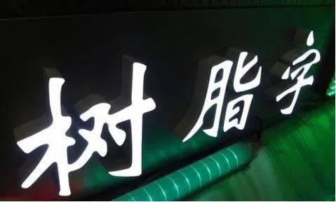 led树脂字