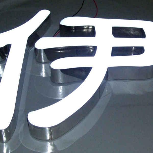 树脂写字楼发光字