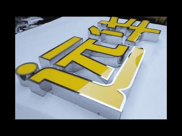 led不锈钢金属亚克力平面发光字