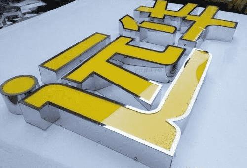 钛金不锈钢平面发光广告字